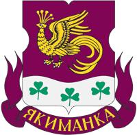 Санэпидемстанция (СЭС) в районе Якиманка.