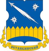 Санэпидемстанция (СЭС) в Останкинском районе