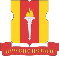 Санэпидемстанция (СЭС) в Пресненском районе.