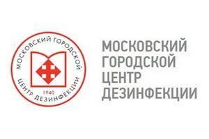 Московская городская служба дезинфекции